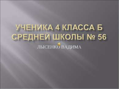 ЛЫСЕНКО ВАДИМА User - null