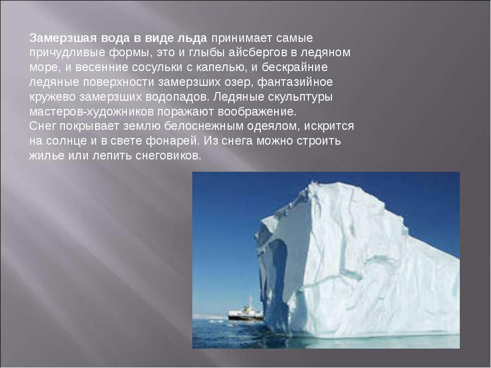 Замерзшая вода в виде льдапринимает самые причудливые формы, это и глыбы айс...