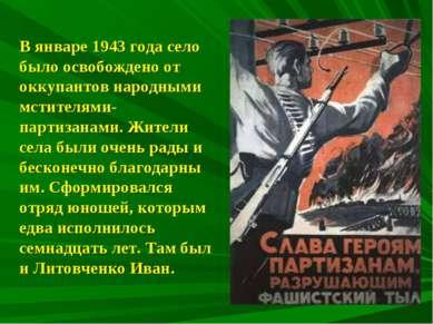 В январе 1943 года село было освобождено от оккупантов народными мстителями-п...