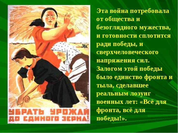 Эта война потребовала от общества и безоглядного мужества, и готовности сплот...