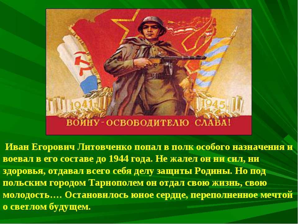 Иван Егорович Литовченко попал в полк особого назначения и воевал в его соста...
