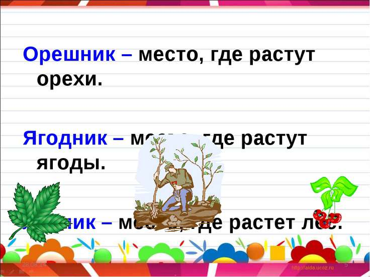 Орешник – место, где растут орехи. Ягодник – место, где растут ягоды. Лесник ...