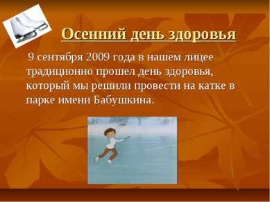 Осенний день здоровья 9 сентября 2009 года в нашем лицее традиционно прошел д...