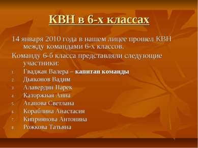 КВН в 6-х классах 14 января 2010 года в нашем лицее прошел КВН между командам...