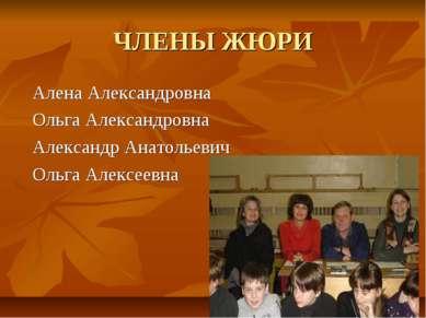 ЧЛЕНЫ ЖЮРИ Алена Александровна Ольга Александровна Александр Анатольевич Ольг...