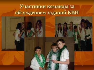 Участники команды за обсуждением заданий КВН