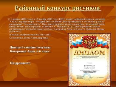 Районный конкурс рисунков С 9 ноября 2009 года по 13 ноября 2009 года ЛДДТ пр...