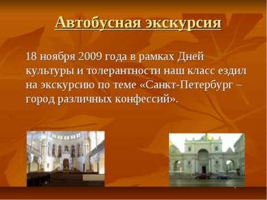 Автобусная экскурсия 18 ноября 2009 года в рамках Дней культуры и толерантнос...