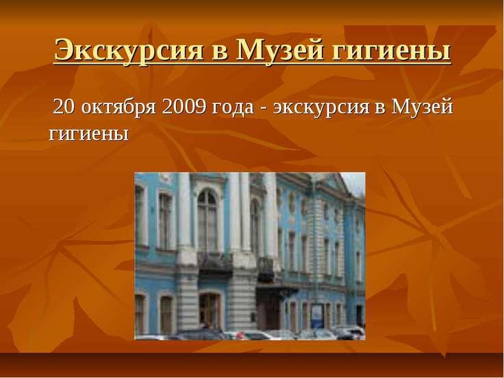 Экскурсия в Музей гигиены 20 октября 2009 года - экскурсия в Музей гигиены
