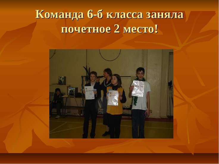 Команда 6-б класса заняла почетное 2 место!