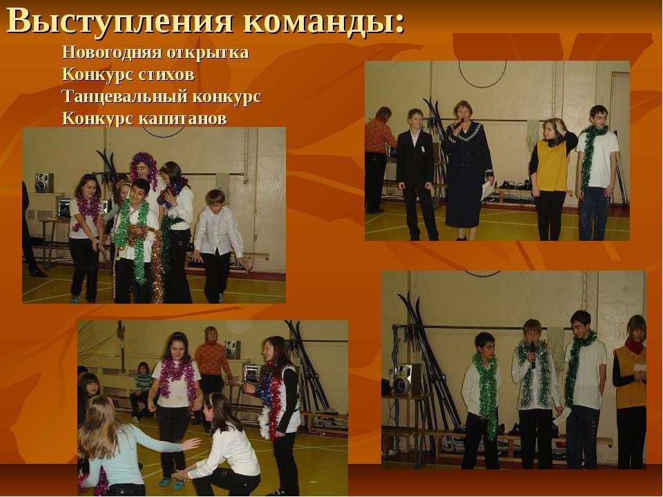 Выступления команды: Новогодняя открытка Конкурс стихов Танцевальный конкурс ...