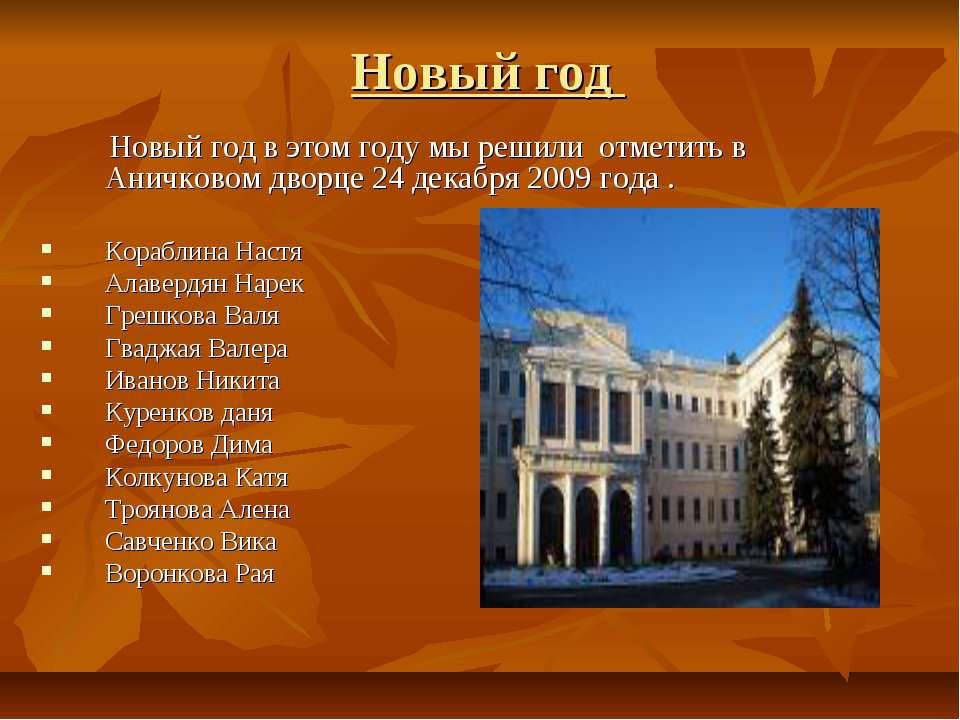 Новый год Новый год в этом году мы решили отметить в Аничковом дворце 24 дека...
