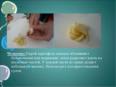 Чесночки: Сырой картофель сначала обтачивают бочоночками или шариками, затем ...