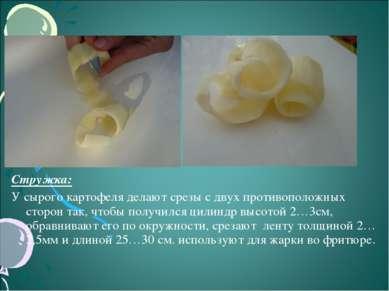 Стружка: У сырого картофеля делают срезы с двух противоположных сторон так, ч...