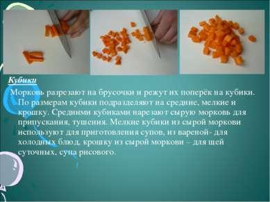 Кубики Морковь разрезают на брусочки и режут их поперёк на кубики. По размера...