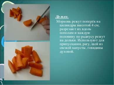 Дольки. Морковь режут поперёк на цилиндры высотой 4 см, разрезают их вдоль по...