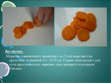 Кружочки. Морковь одинакового диаметра ( до 3 см) нарезают на кружочки толщин...