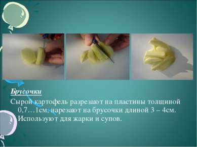 Брусочки Сырой картофель разрезают на пластины толщиной 0,7…1см, нарезают на ...