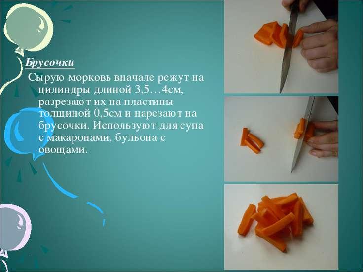 Брусочки Сырую морковь вначале режут на цилиндры длиной 3,5…4см, разрезают их...