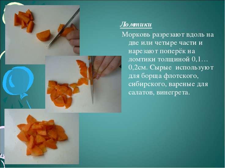 Ломтики Морковь разрезают вдоль на две или четыре части и нарезают поперёк на...