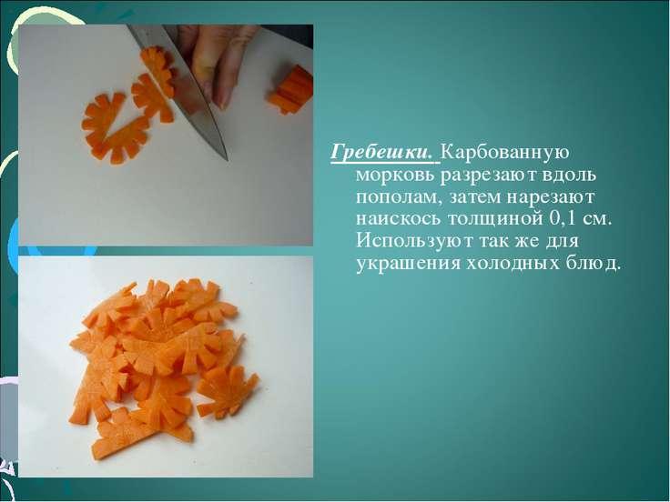Гребешки. Карбованную морковь разрезают вдоль пополам, затем нарезают наискос...