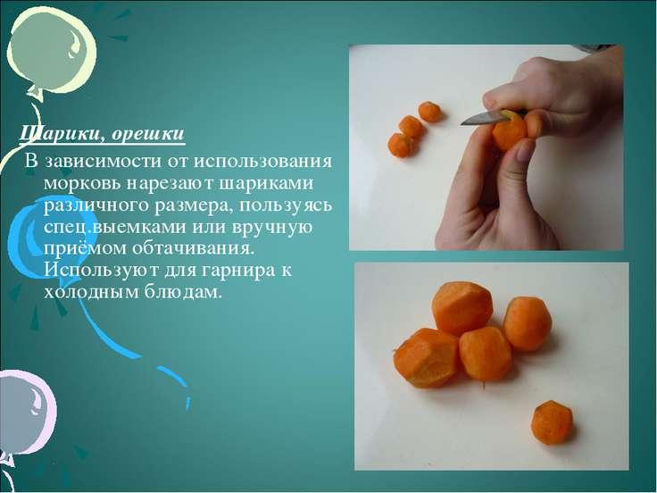 Шарики, орешки В зависимости от использования морковь нарезают шариками разли...
