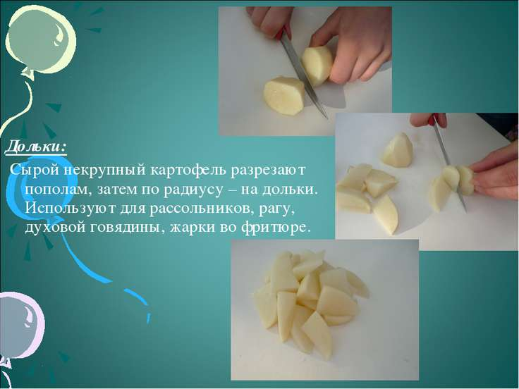 Дольки: Сырой некрупный картофель разрезают пополам, затем по радиусу – на до...