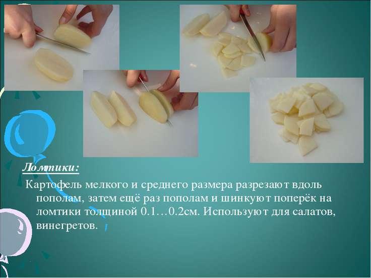 Ломтики: Картофель мелкого и среднего размера разрезают вдоль пополам, затем ...