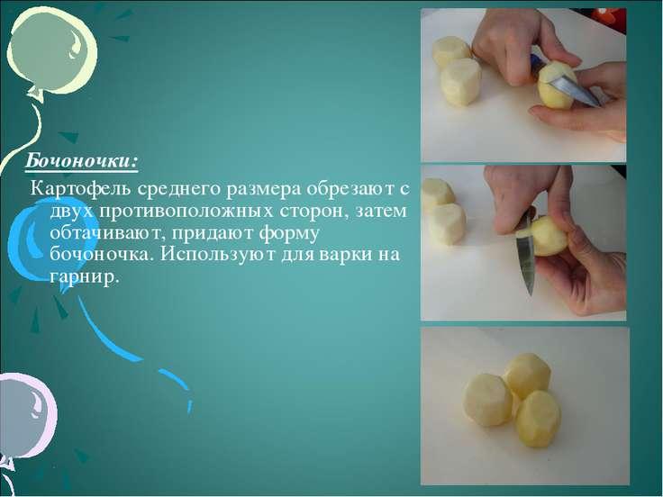Бочоночки: Картофель среднего размера обрезают с двух противоположных сторон,...