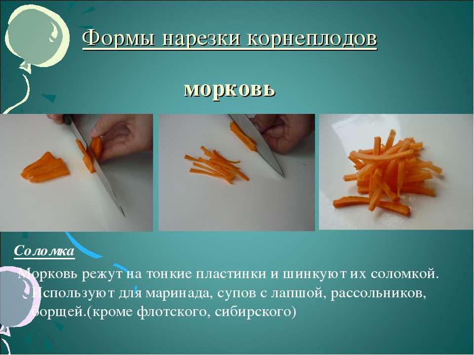 Формы нарезки корнеплодов морковь Соломка Морковь режут на тонкие пластинки и...