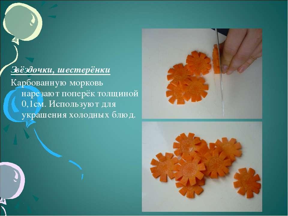Звёздочки, шестерёнки Карбованную морковь нарезают поперёк толщиной 0,1см. Ис...