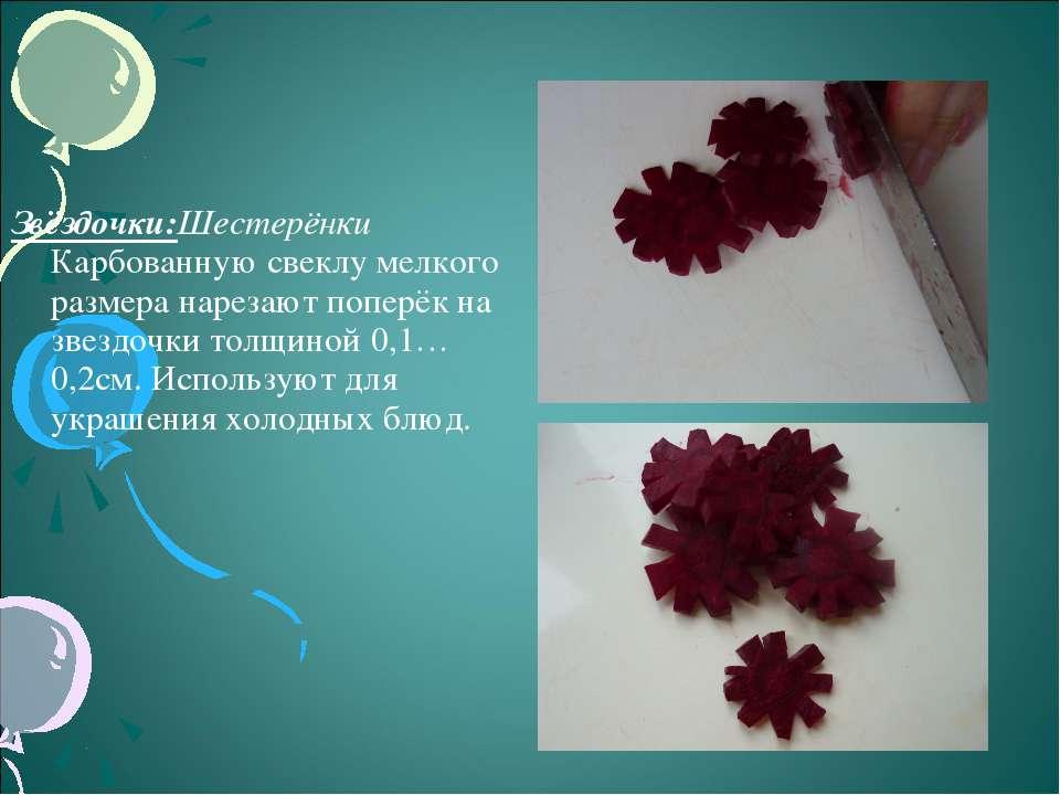 Звёздочки:Шестерёнки Карбованную свеклу мелкого размера нарезают поперёк на з...