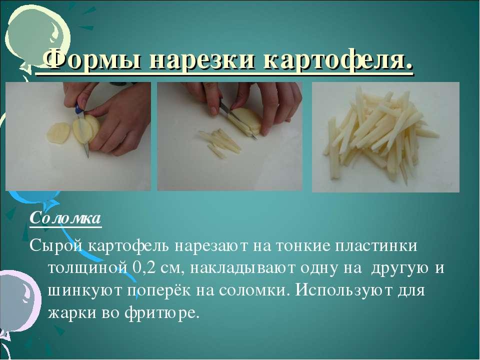 Формы нарезки картофеля. Соломка Сырой картофель нарезают на тонкие пластинки...