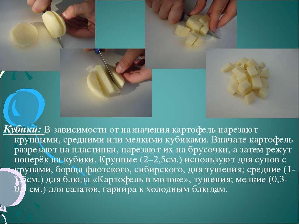 Кубики: В зависимости от назначения картофель нарезают крупными, средними или...