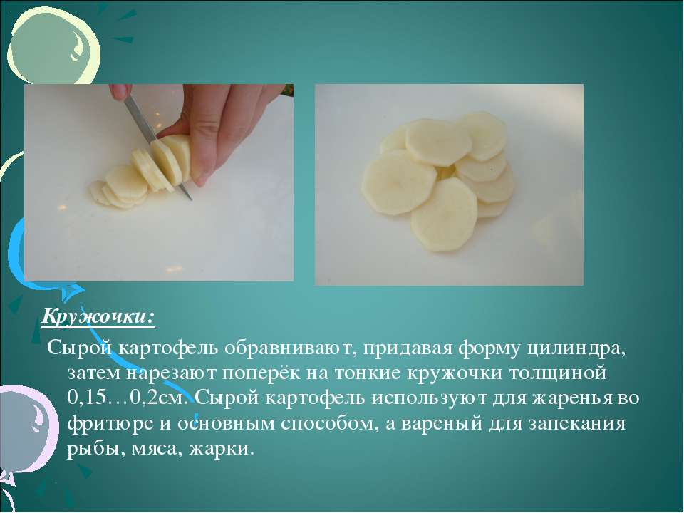 Кружочки: Сырой картофель обравнивают, придавая форму цилиндра, затем нарезаю...