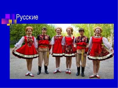 Русские