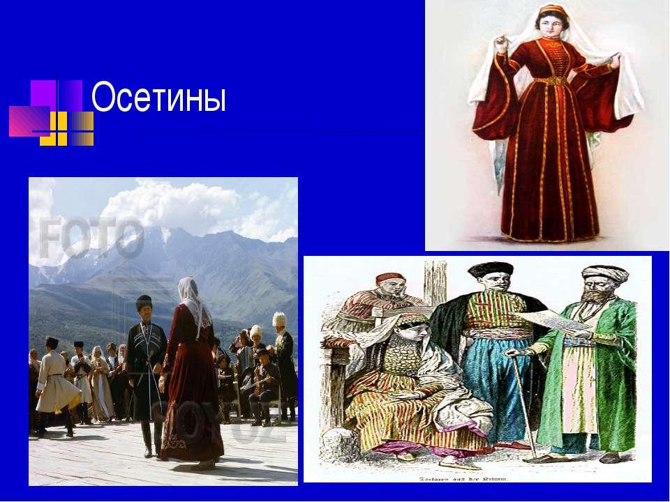 Народы россии картинки осетины