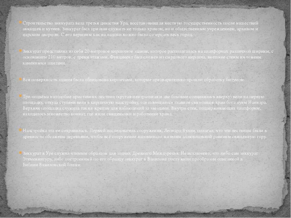Строительство зиккурата велатретья династия Ура, восстановившая местную госу...