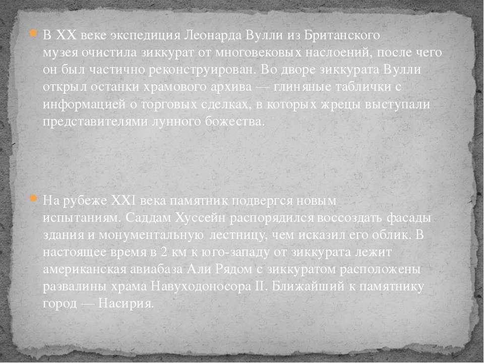 В XX веке экспедицияЛеонарда ВуллиизБританского музеяочистила зиккурат от...