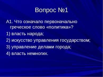 Вопрос №1 А1. Что означало первоначально греческое слово «политика»? 1) власт...