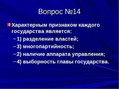Вопрос №14 Характерным признаком каждого государства является: 1) разделение ...