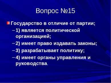 Вопрос №15 Государство в отличие от партии; 1) является политической организа...