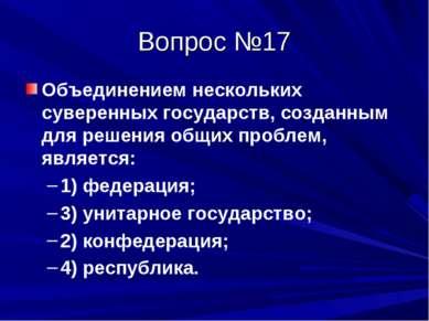Вопрос №17 Объединением нескольких суверенных государств, созданным для решен...