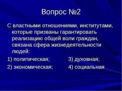 Вопрос №2 С властными отношениями, институтами, которые призваны гарантироват...