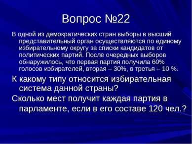 Вопрос №22 В одной из демократических стран выборы в высший представительный ...