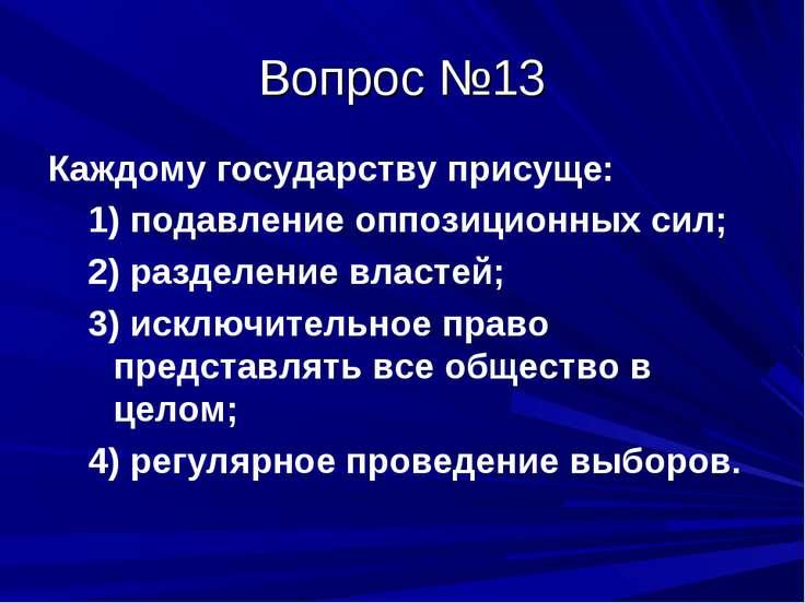 Вопрос №13 Каждому государству присуще: 1) подавление оппозиционных сил; 2) р...