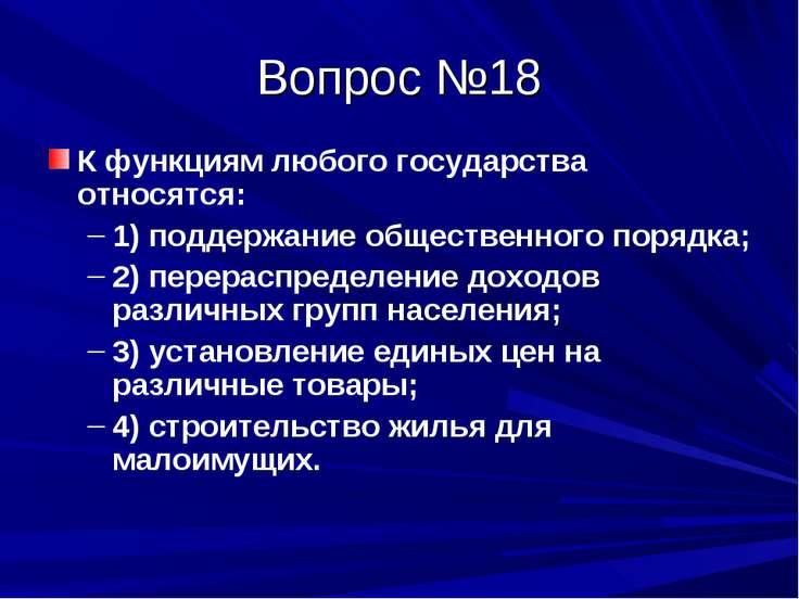 Вопрос №18 К функциям любого государства относятся: 1) поддержание общественн...