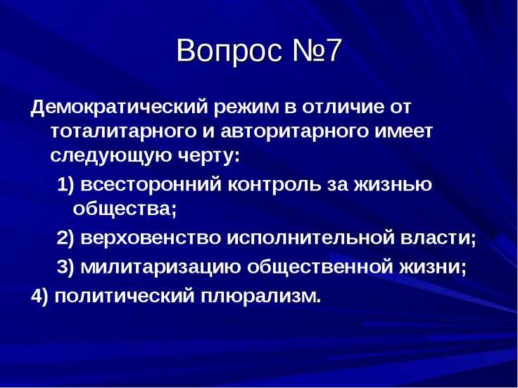 Вопрос №7 Демократический режим в отличие от тоталитарного и авторитарного им...