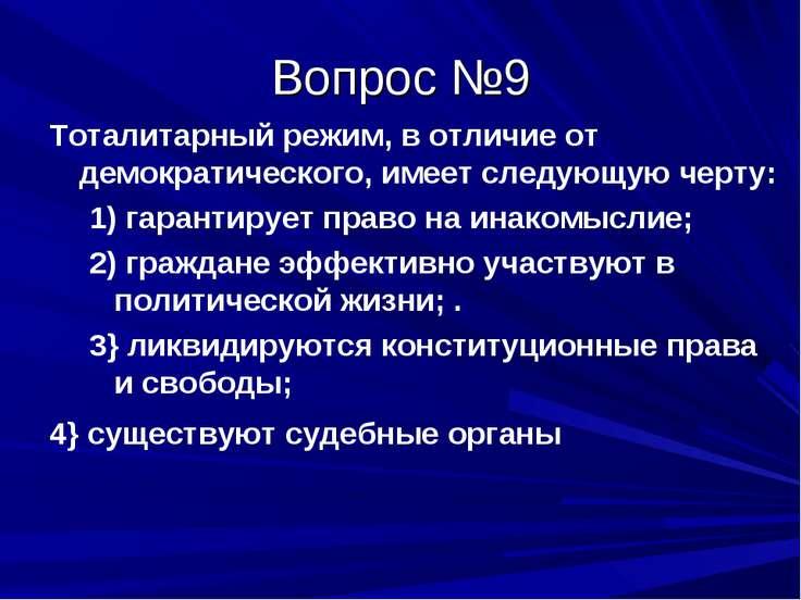 Вопрос №9 Тоталитарный режим, в отличие от демократического, имеет следующую ...
