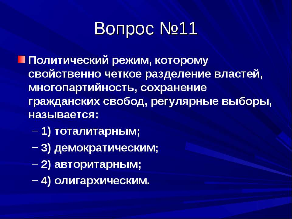 Вопрос №11 Политический режим, которому свойственно четкое разделение властей...